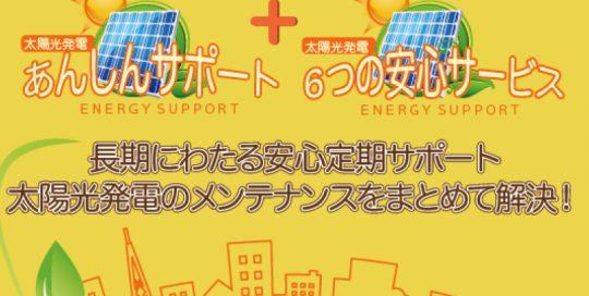 エナジーサポート太陽光発電パンフレット制作