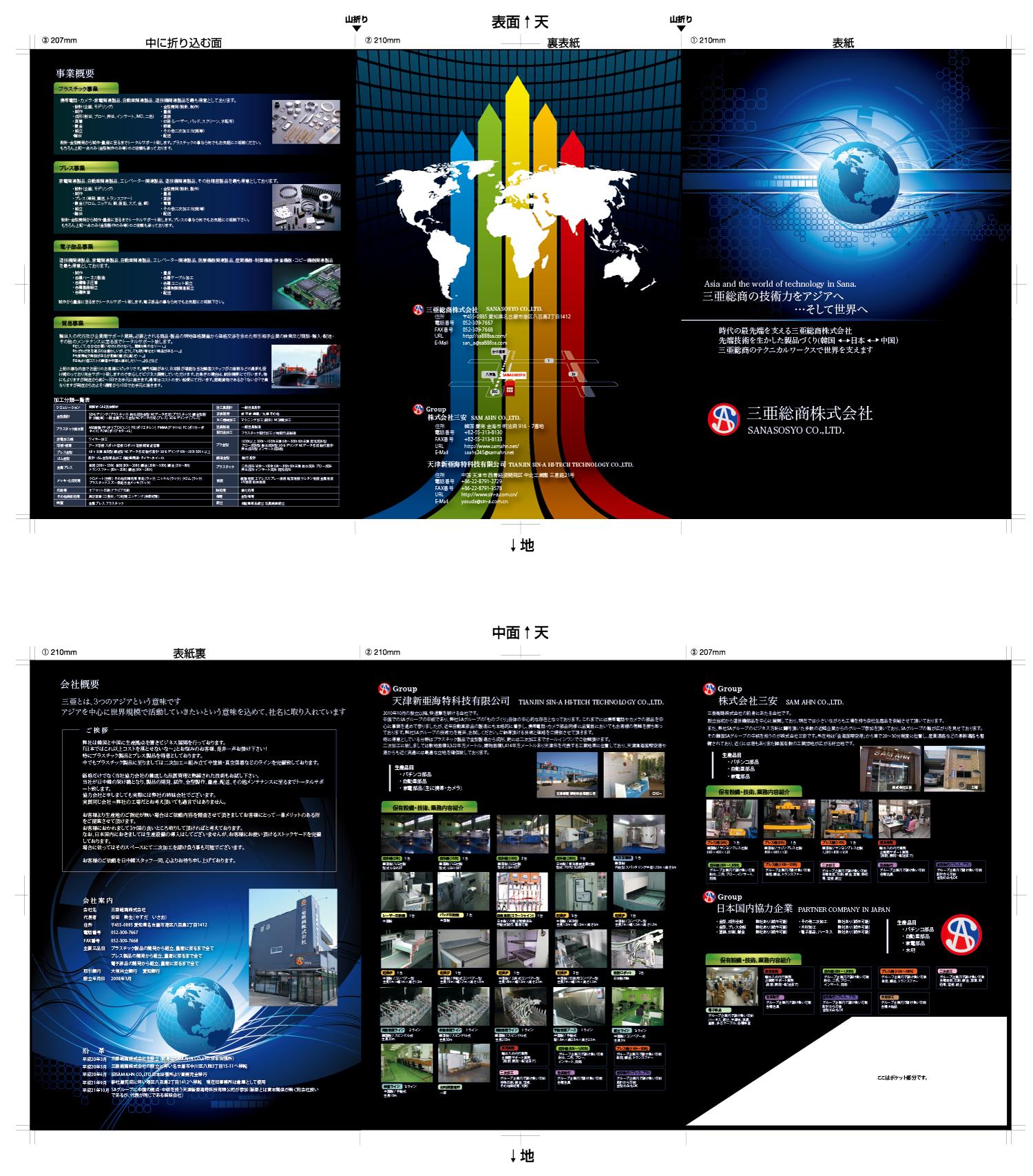 愛知県名古屋市のカタログパンフレット制作DPT OAK 制作実績
