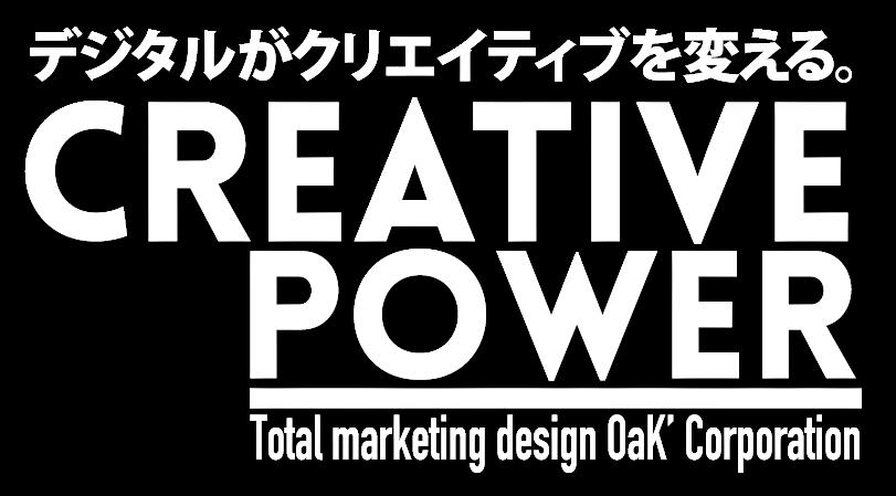 愛知県名古屋市のホームページ制作・チラシ・パンフレット制作会社オーク