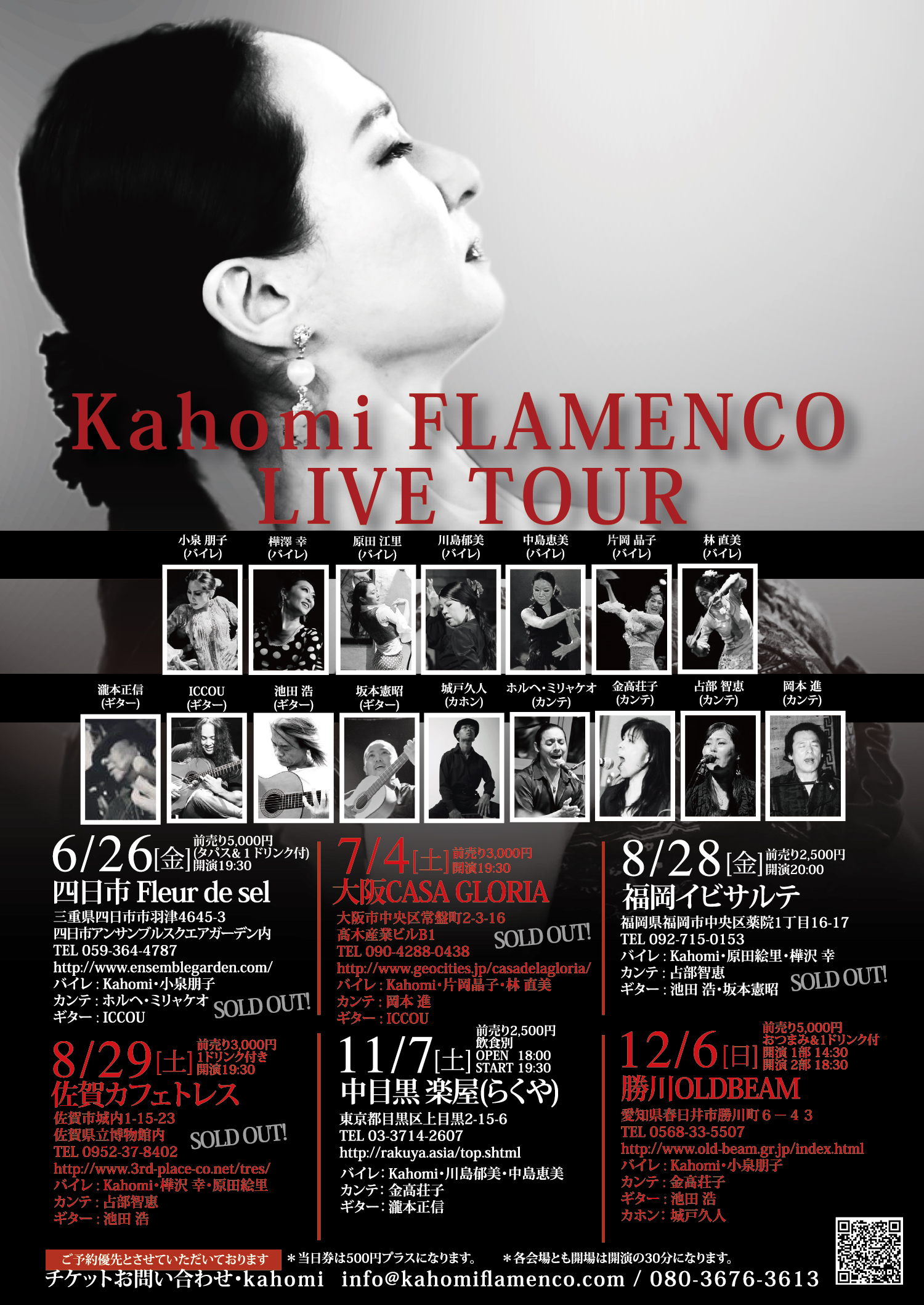 Kahomi Flamenco Tour