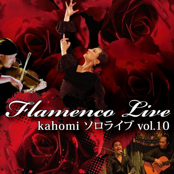 Kahomi Flamenco