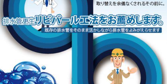 パイプクリーニングのライノセラス総業株式会社業務案内パンフレット