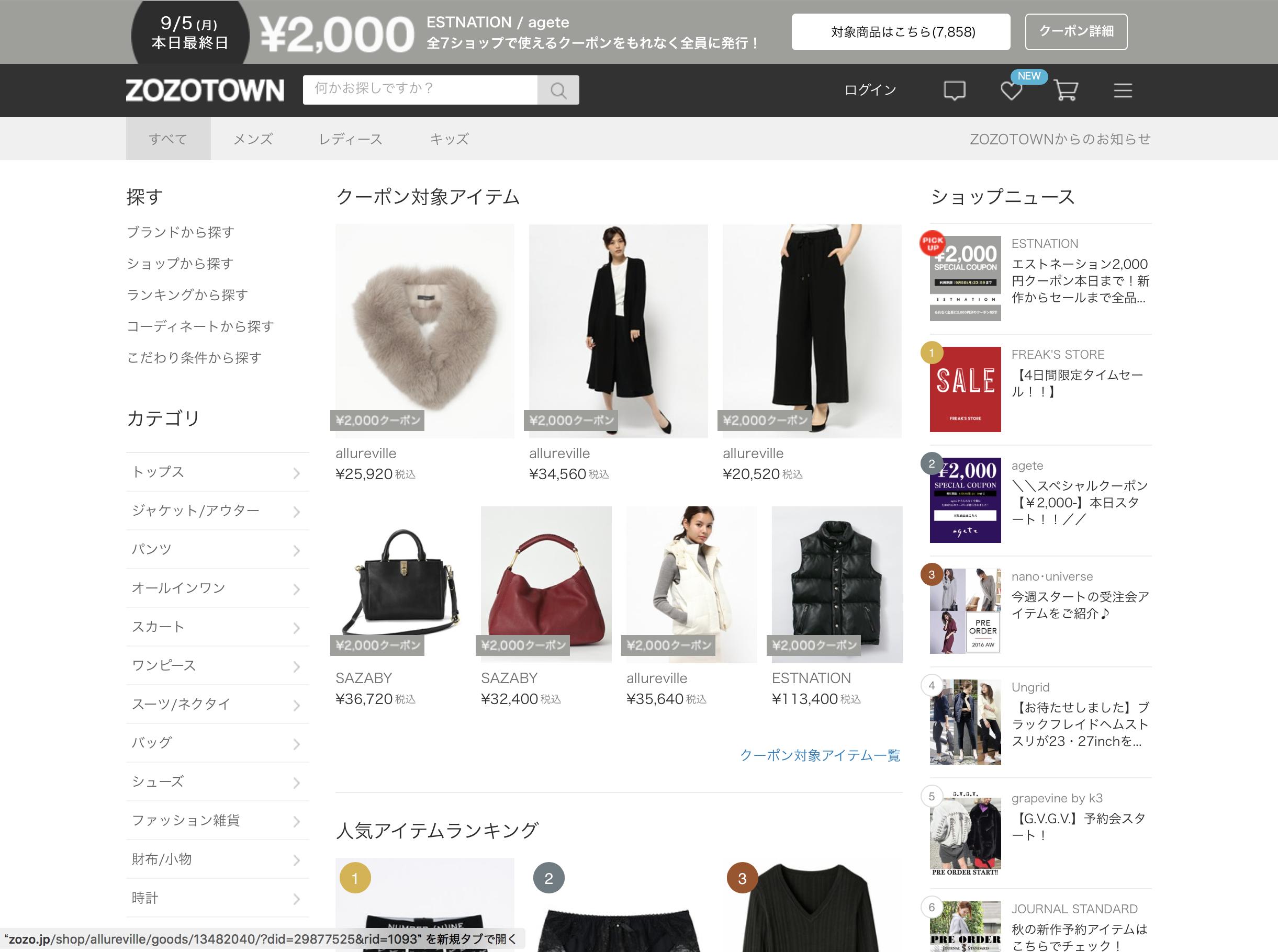 モール出店型ショッピングサイトサンプル ZOZOTOWN