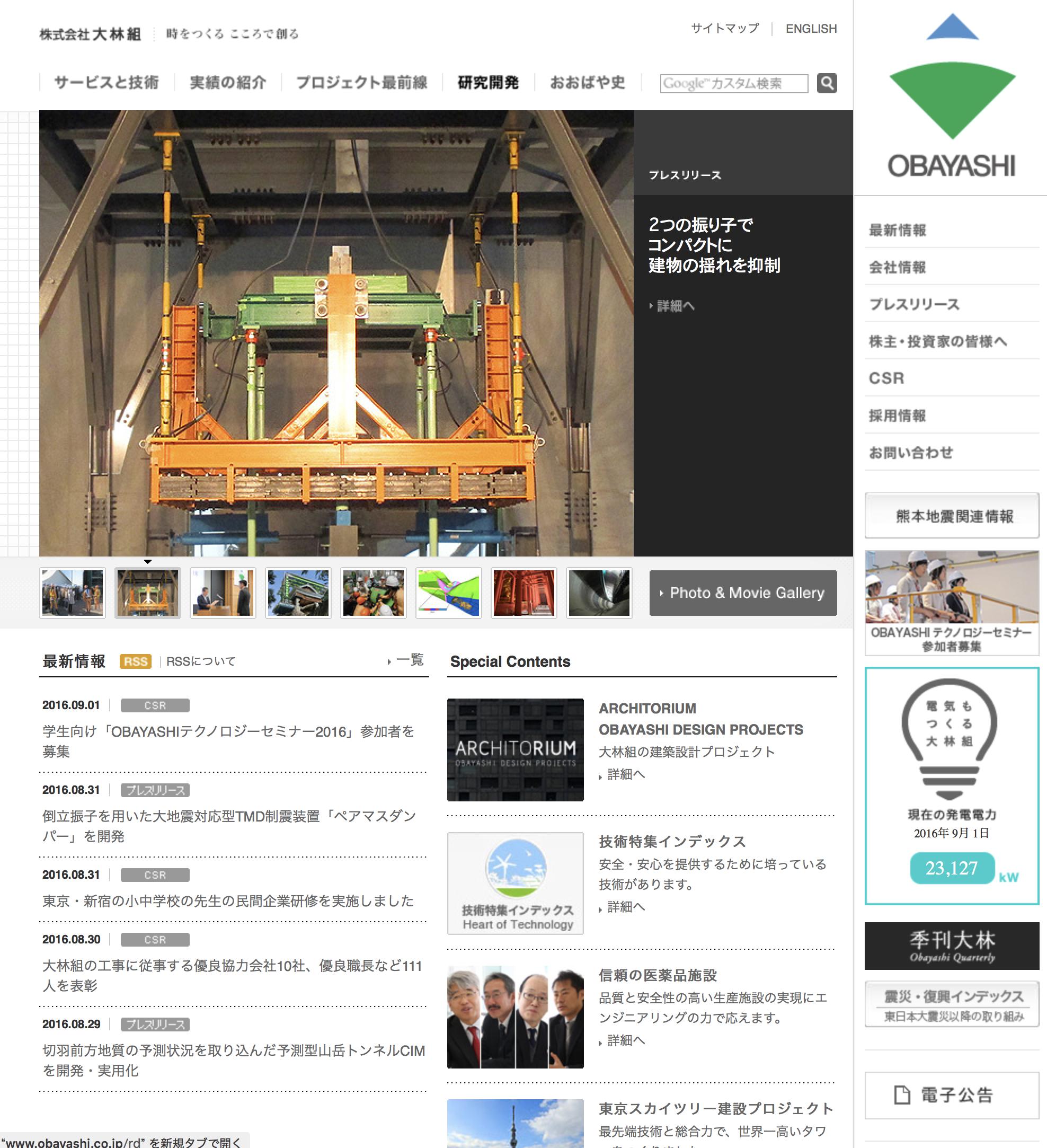 大林組ポータルサイト