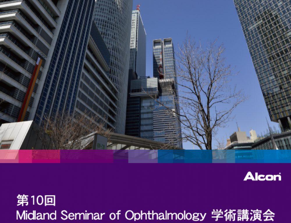 日本アルコン株式会社