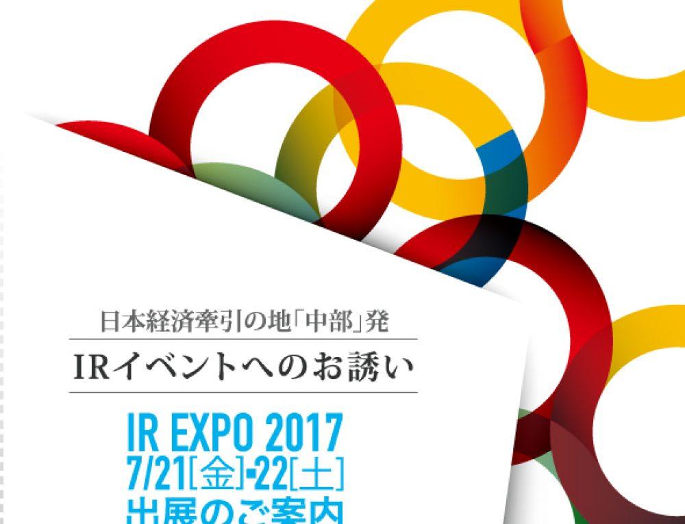 名古屋証券取引所 IR EXPO案内用パンフレット