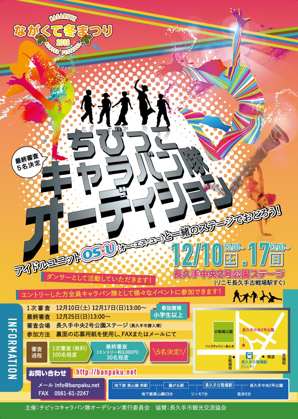nagakute2016_omote_ol
