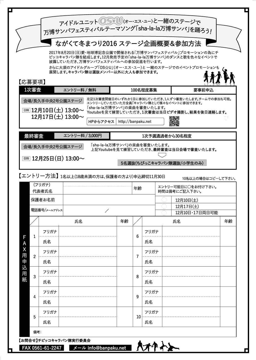 nagakute2016_ura_ol
